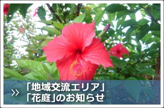 「地域交流エリア」の「花庭」のお知らせ