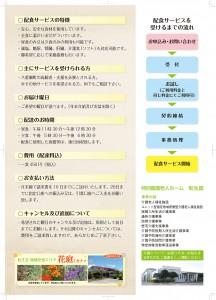01_配食サービスA2-うら